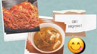 2020년 5월 18일как Готовить кимчи суп?