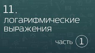 11.1. Логарифмические выражения. Определение и свойства. Значения простых логарифмов.