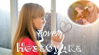 �������� ���� Тима Белорусских — Незабудка кавер (минус mnogonotka Премьера!!) ������