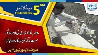 05 AM Headlines Lahore News HD - 07 May 2018