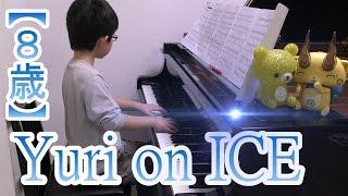 【8歳】Yuri on ICE