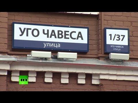 Президент Венесуэлы открыл в Москве улицу Уго Чавеса
