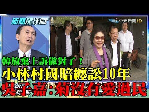 【精彩】韓放棄上訴做對了!小林村國賠纏訟10年 吳子嘉:陳菊沒有愛過民!