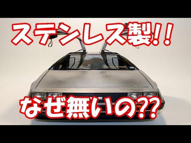 何故ステンレス製ボディの乗用車が出現しないのか??
