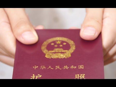 Как получить китайское гражданство