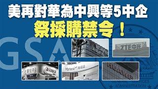 香港「千人雷射」運動 抗議警察濫捕|美聯邦機構禁用華為等陸企產品|晚間8點新聞【2019年8月8日】|新唐人亞太電視