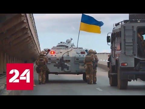 Захват угрожавшего взорвать мост бойца ВСУ сняли на видео - Россия 24