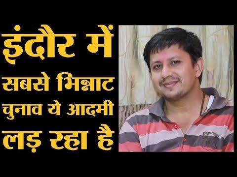 Kailash Vijayvargiya की जगह उनके बेटे Akash को टिकट क्यों दे दी गई | Full Interview