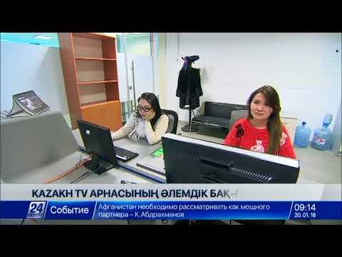 «Kazakh TV» арнасы даярлаған бейнематериалдар бірқатар шет мемлекетте көрсетіледі