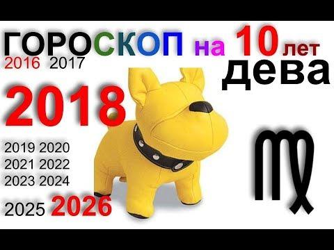 ДЕВА 2018, 2016-2026 гороскоп на 10 лет