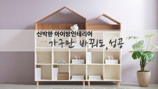 신박한 아기옷장 베이비장 하우스책장 교구장ㅣ 소르니아