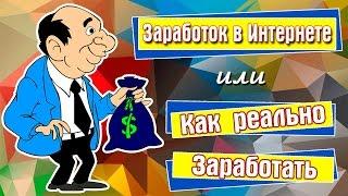 Онлайн доход. Как заработать в интернете. Заработок в интернете. Как заработать деньги.