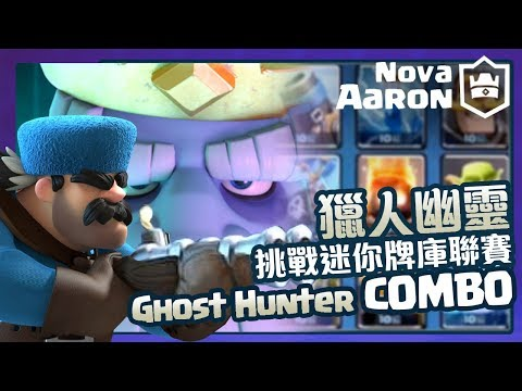 【Nova l Aaron】0220迷你牌庫聯賽