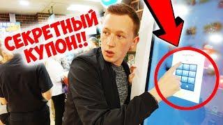 1000 СЕКРЕТНЫХ КУПОНОВ В БУРГЕР КИНГ/БЕСПЛАТНАЯ ЕДА БК