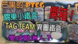 【芒果的PTCG】【開箱】關東小鐵盒、TT異圖鐵盒  開箱!!
