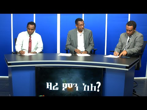 Rising poverty and inflation in Ethiopia