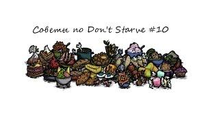 Don't starve советы для новичков./ Мини-гайд/ Обучение. # 10. ( ͡$ ͜ʖ ͡$ )