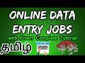 Data Entry Jobs Work from Home in Tamil   தமிழ்   Fiverr.
