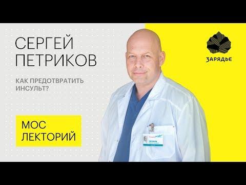 Сергей Петриков –  как предотвратить инсульт Лекция