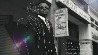 سمسم القضارف SimSim Algadarif / د. عمر الأمين Dr. Omer Elamin
