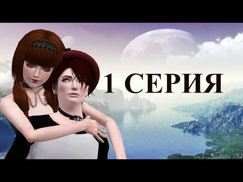 """Sims 3 Сериал """" Параллельные миры  """" 1 серия ( С озвучкой )"""