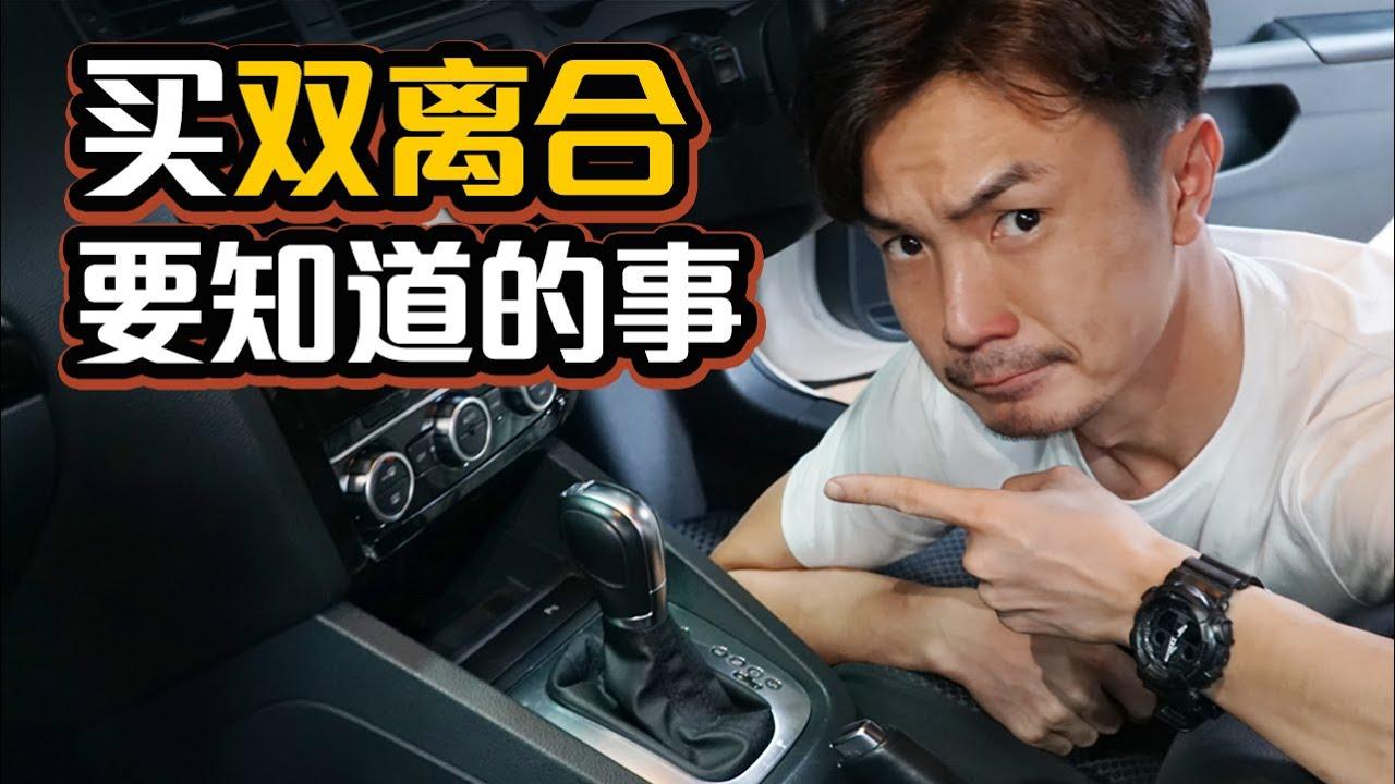 Dual Clutch 双离合变速箱应该怎样开?(汽车咖啡馆)|automachi.com 马来西亚试车频道(中文字幕)