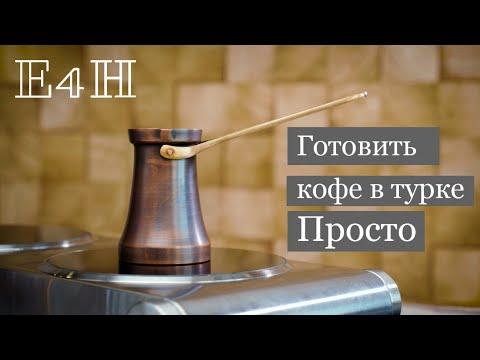 Готовить кофе в турке - ПРОСТО!