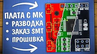 Как развести плату с микроконтроллером + заказ SMT