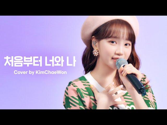 [woollim THE LIVE 3.5] 김채원 - 처음부터 너와 나 COVER (원곡: 볼빨간사춘기)