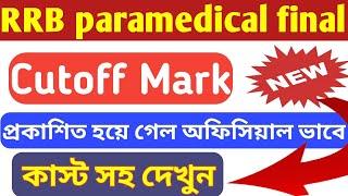 Rrb paramedical cutoff mark,officially announced cutoff mark rrb paramedical,how to check your mark