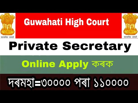 Guwahati High Court Recruitment 2019 || GHC Private secretary [07 Post] || Gov job Assam || Online..
