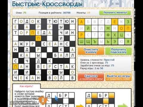 Игра Быстрые кроссворды в Одноклассниках
