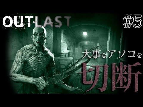 【Outlast】大事な指を切断【ホラーゲーム】鳥の爪実況#5
