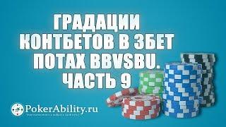 Покер обучение | Градации контбетов в 3бет потах BBvsBU. Часть 9