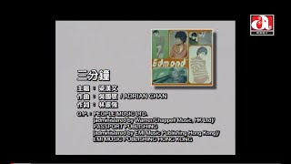 梁漢文 Edmond Leung - 三分鐘 (Official Music Video)