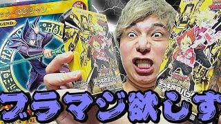 【遊戯王】ブラマジ狙ってラッシュ新弾を大量開封した結果ッ・・!!!!!!