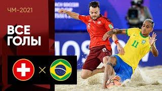 20 08 2021 Швейцария Бразилия Все голы матча ЧМ 2021