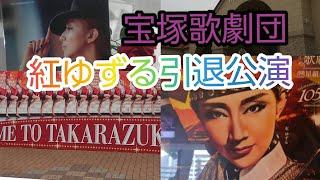 【旅レポ】宝塚劇場へ   星組 紅ゆずる引退公演観劇しました。