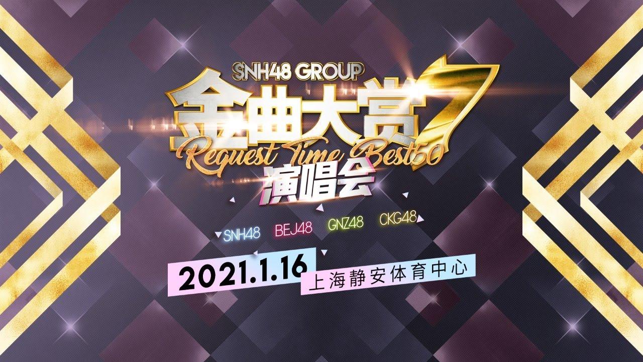 Download SNH48 GROUP 第七届年度金曲大赏演唱会