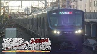 鉄道PV ~進撃の相鉄~