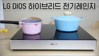 LG DIOS 하이브리드 전기레인지 BEY3GTR (인…