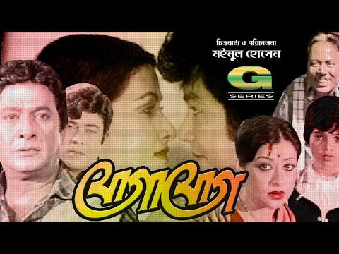 Jogajog   HD1080p   Razzak   Sobnom   Zafar Iqbal   Champa   Rajib   Prabir Mitra