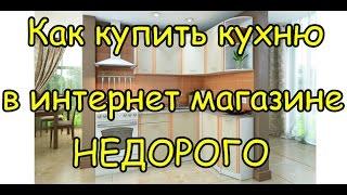 Купить кухню в интернет магазине недорого(Если вы хотите купить кухню в интернет магазине недорого - переходите по ссылке: http://f.gdeslon.ru/f/7806681cb1087246 В..., 2015-06-17T14:36:09.000Z)