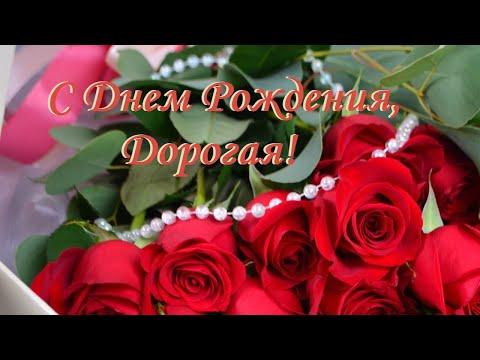 Поздравление для Женщины с Днем Рождения + Миллион Роз