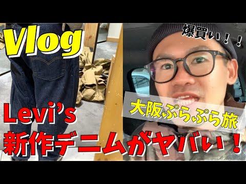 【Vlog!】ラスト!1泊2日大阪旅!「発売前!Levi's エンジニアドジーンズがヤバい!」