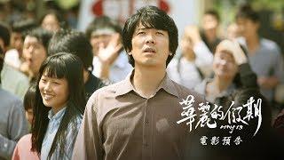 【華麗的假期】 金相慶x李準基經典代表作 史實震撼重現-2/28(五)刻骨銘心的痛