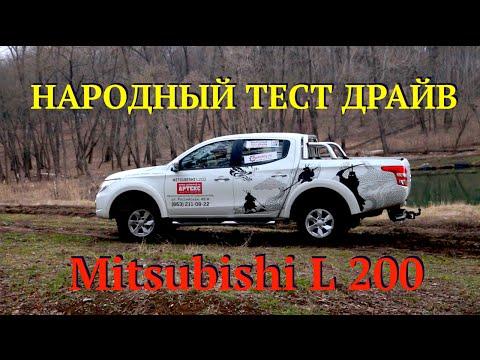 Новый обзор Mitsubishi L200 2016 г. Народный тест драйв от Александра Коваленко