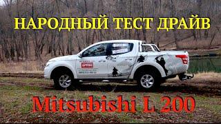 Новый обзор Mitsubishi L200 2016 г. Народный тест драйв от Александра Коваленко(Любой обзор не даст полной информации об автомобиле, поэтому наш будет хорошим дополнением к любому..., 2016-03-28T18:13:34.000Z)