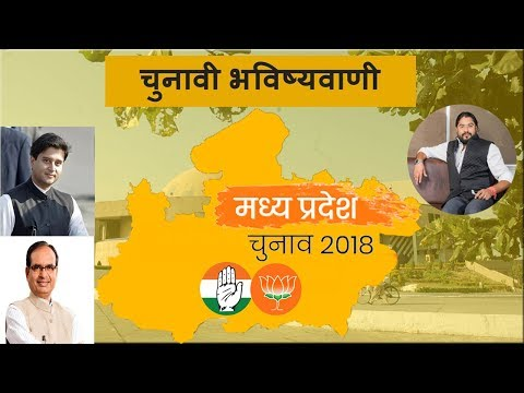 MP Election 2018 Accurate Result by Astrologer Astro-Raj