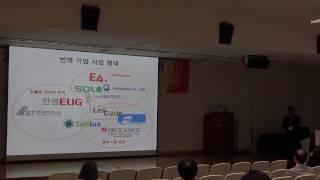 2016년 한국번역학회…